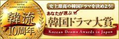 韓流10周年公式サイトへ