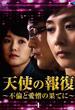 1309_tenshi_ho