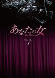あなたの女DVD-BOX1