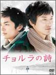 チョルラの詩DVD-BOX1