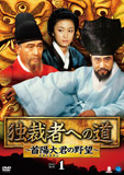 独裁者への道〜首陽大君の野望〜DVD-BOX1