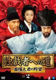 独裁者への道〜首陽大君の野望〜DVD-BOX2