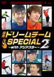 出発!ドリームチーム SPECIAL 2 〜withアジアスター〜DVD-BOX1