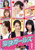 豪快ガールズDVD-BOX1