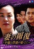 妻の報復〜不倫と背徳の果てに〜DVD-BOX1