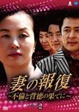 妻の報復〜不倫と背徳の果てに〜DVD-BOX2