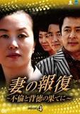 妻の報復〜不倫と背徳の果てに〜DVD-BOX4