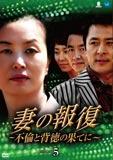 妻の報復〜不倫と背徳の果てに〜DVD-BOX5