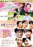 韓流テレビ映画傑作シリーズDVD-BOX1