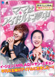 ママはアイドルに夢中DVD-BOX1