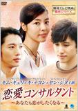 恋愛コンサルタント〜あなたも恋がしたくなる〜DVD-BOX1