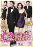 愛もお金になりますか?DVD-BOX1
