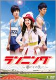 ランニング〜夢のその先に〜DVD-BOX1