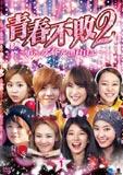 青春不敗2〜G8のアイドル漁村日記〜DVD-BOX1