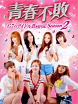 青春不敗〜G7のアイドル農村日記〜シーズン2DVD-BOX1