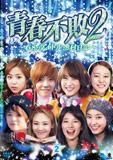 青春不敗2〜G8のアイドル漁村日記〜DVD-BOX2