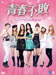青春不敗〜G7のアイドル農村日記〜DVD-BOX1