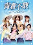 青春不敗〜G7のアイドル農村日記〜DVD-BOX2