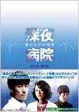 深夜病院〜傷だらけの復讐〜DVD-BOX1
