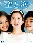 空と海DVD-BOX1