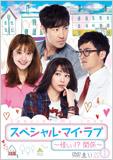 スペシャル・マイ・ラブ〜怪しい!?関係〜DVD-BOX1