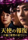 天使の報復〜不倫と愛憎の果てに〜DVD-BOX1