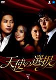 天使の選択DVD-BOX1