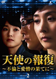 天使の報復〜不倫と愛憎の果てに〜DVD-BOX2