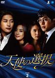 天使の選択DVD-BOX2