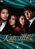 天使の選択DVD-BOX3