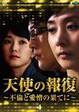 天使の報復〜不倫と愛憎の果てに〜DVD-BOX4