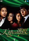 天使の選択DVD-BOX4