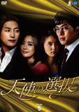 天使の選択DVD-BOX5