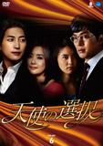 天使の選択DVD-BOX6
