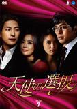 天使の選択DVD-BOX7