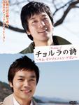 maiking of チョルラの詩 〜キム・ミンジュン&ソ・ドヨン〜DVD-BOX1