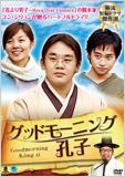 グッドモーニング孔子DVD-BOX1