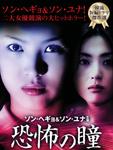 恐怖の瞳DVD-BOX1