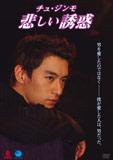 悲しい誘惑DVD-BOX1