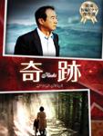 奇跡DVD-BOX1