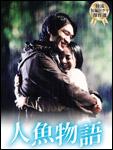 人魚物語DVD-BOX1