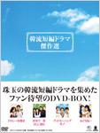 韓流短編ドラマ傑作選DVD-BOX1