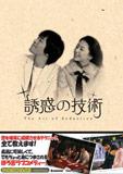 誘惑の技術DVD-BOX1