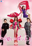 わが愛しの蝶々夫人DVD-BOX1