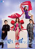 わが愛しの蝶々夫人DVD-BOX2