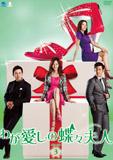 わが愛しの蝶々夫人DVD-BOX3