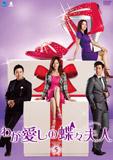 わが愛しの蝶々夫人DVD-BOX5