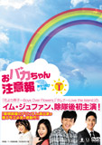 おバカちゃん注意報DVD-BOX1