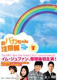 おバカちゃん注意報DVD-BOX2