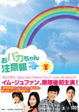 おバカちゃん注意報DVD-BOX3